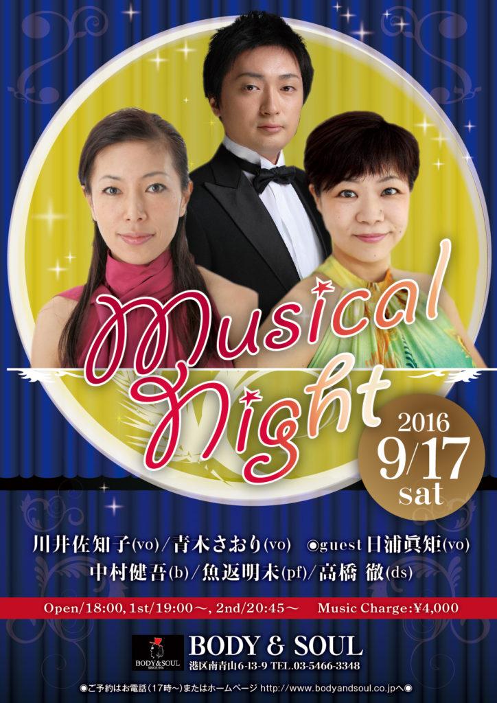 musical2016-809